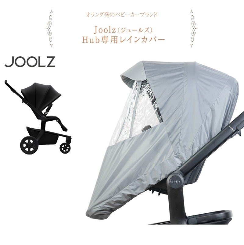 Joolz ジュールズ Hub専用レインカバー JL902002  ベビーカー 雨除け 防寒 専用