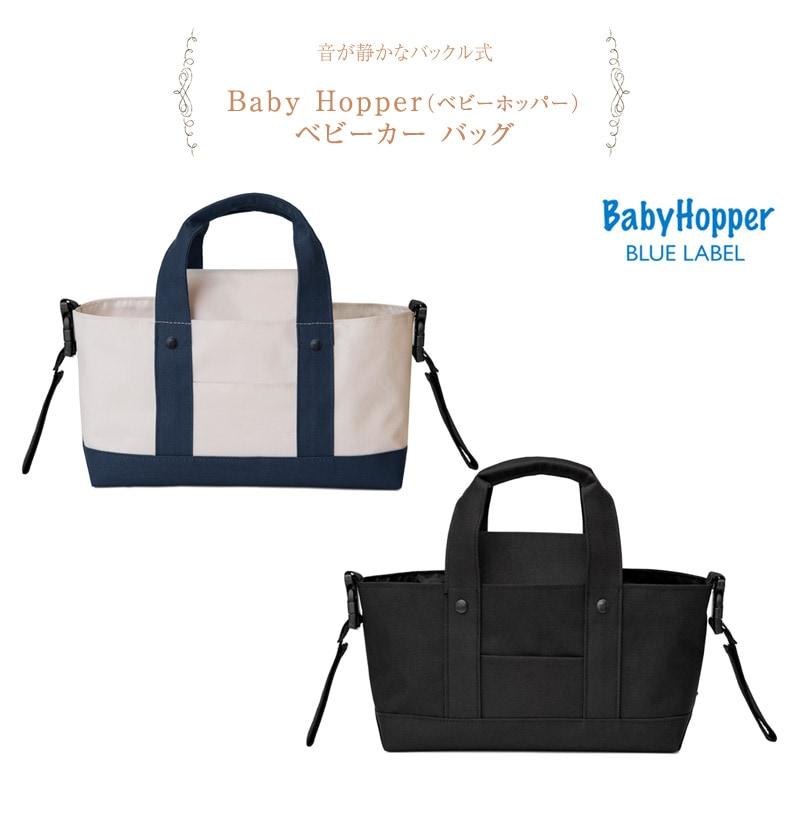 Baby Hopper ベビーホッパー ベビーカー バッグ WKBH01001