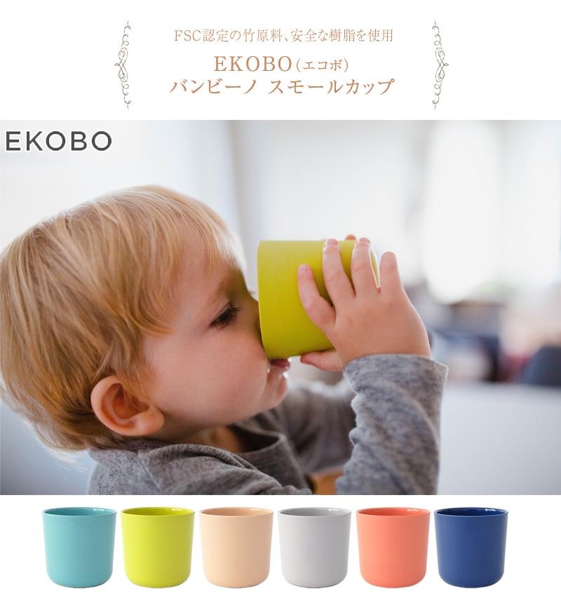 EKOBO エコボ バンビーノ スモールカップ