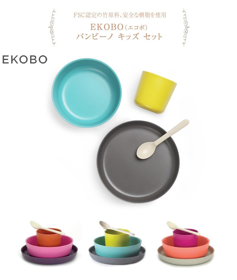 EKOBO エコボ バンビーノ キッズ セット