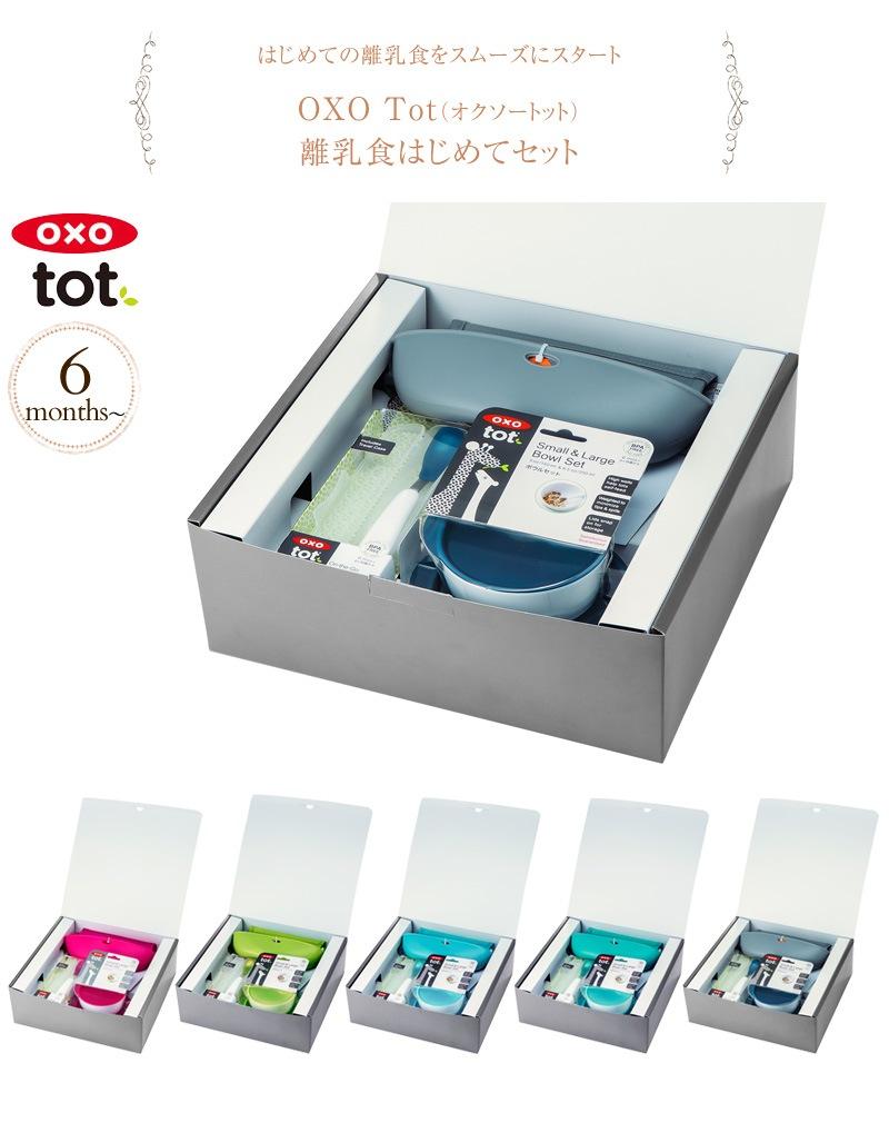 OXO Tot オクソートット 離乳食はじめてセット GFOX00303