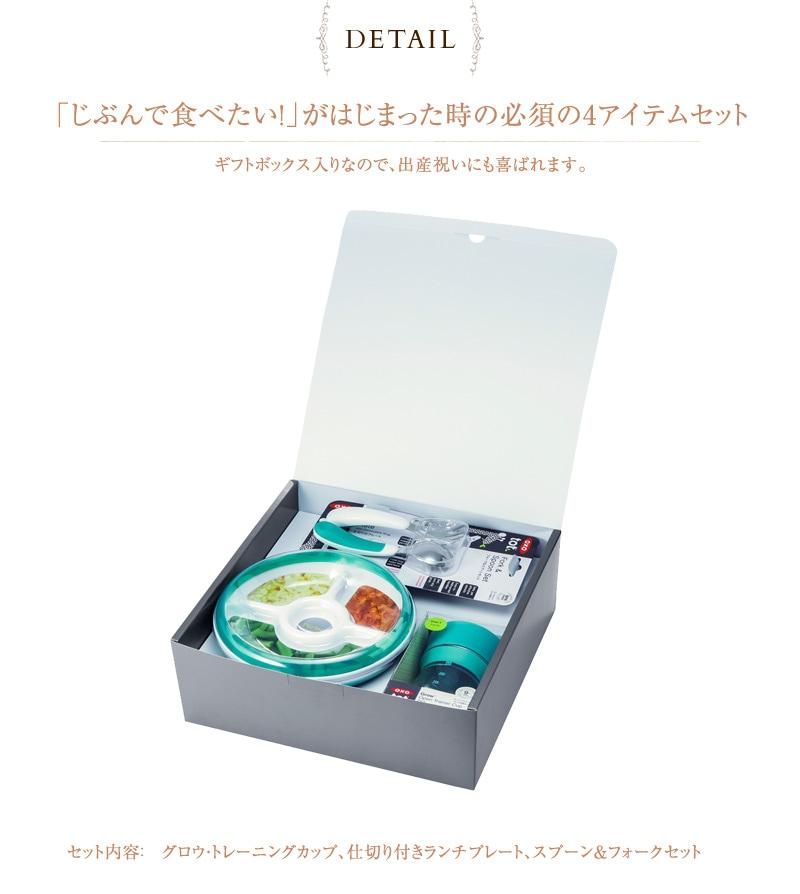 OXO Tot オクソートット じぶんで食べるセット GFOX00403