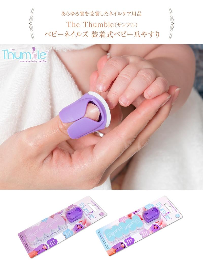 The Thumble サンブル ベビーネイルズ 装着式ベビー爪やすり CON-BN-39850