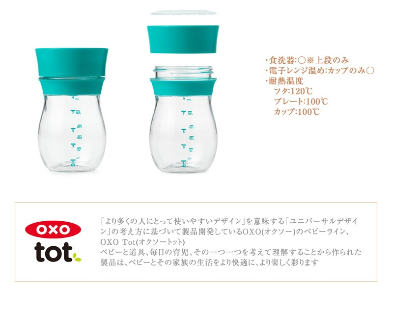 OXO Tot オクソートット グロウ・トレーニングカップ FDOX6188103