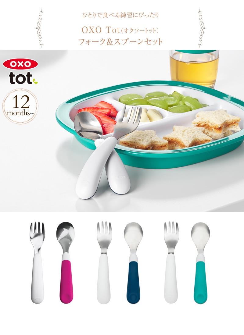 OXO Tot オクソートット フォーク&スプーンセット FDOX6124100