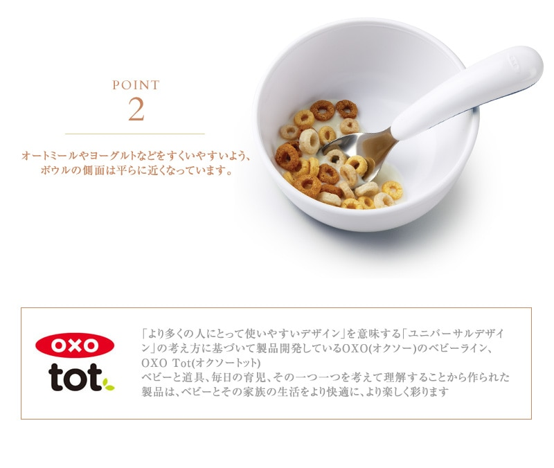 OXO Tot オクソートット ボウルセット FDOX6125500