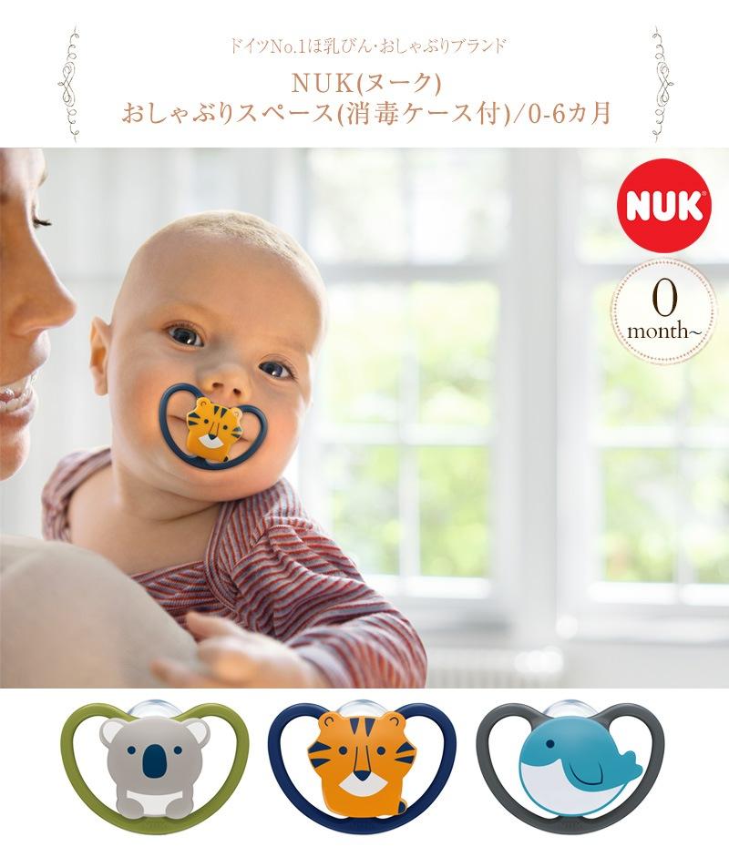 NUK ヌーク おしゃぶりスペース(消毒ケース付)/0-6カ月