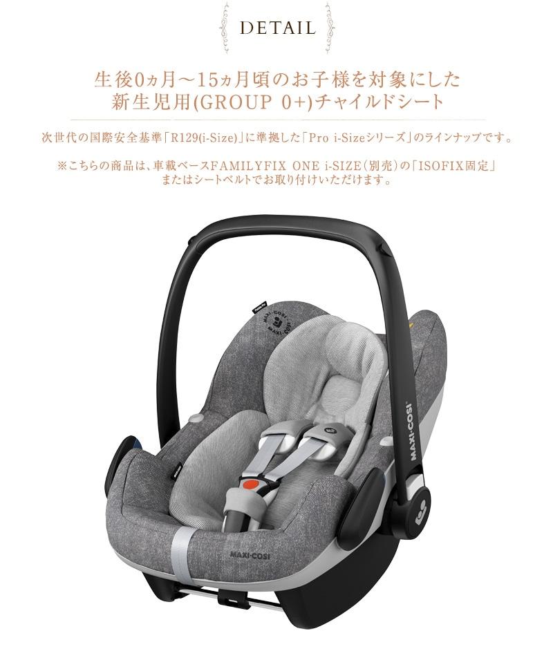MAXI-COSI マキシコシ Pebble Pro i-SIZE ペブルプロ・アイサイズ