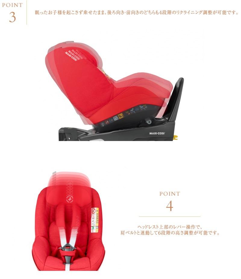 MAXI-COSI マキシコシ Pearl Pro i-SIZE パール プロ・アイサイズ