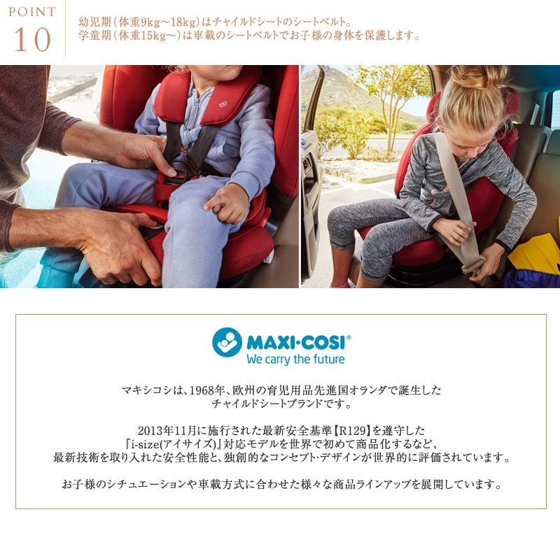 MAXI-COSI マキシコシ Titan Pro タイタン プロ FA4060-NBLK