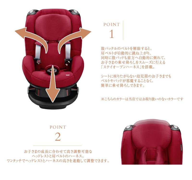 MAXI-COSI マキシコシ Tobi トビ QNY60108950