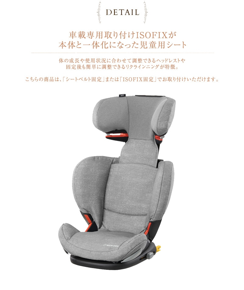 MAXI-COSI マキシコシ Rodifix AirProtect ロディフィックス エアプロテクト