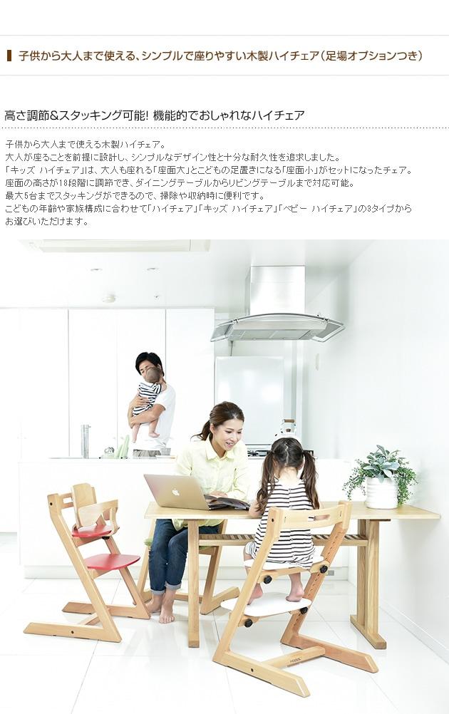 HOPPL ホップル Choice チョイス キッズ ハイチェア CH-KIDS-NA