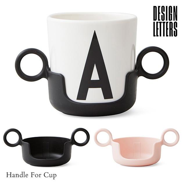 DESIGN LETTERS デザインレターズ メラミンカップ用ハンドル 20202301