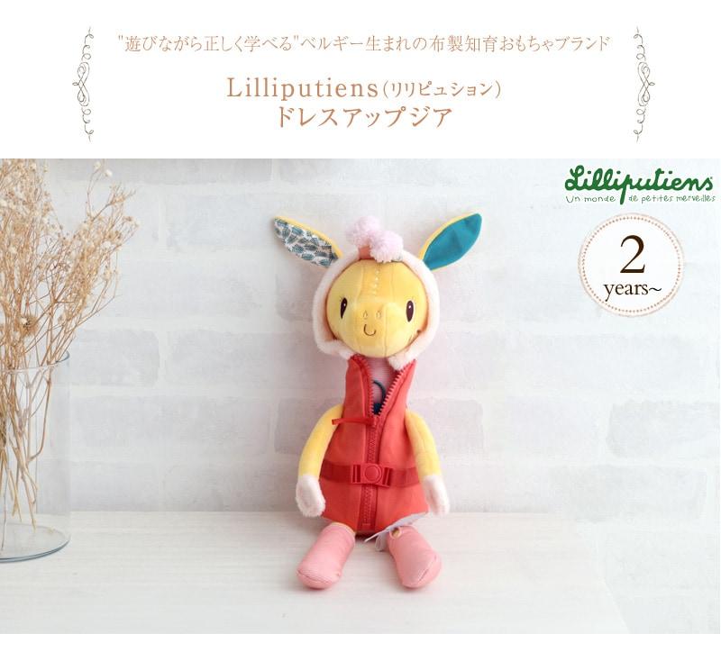 Lilliputiens リリピュション  ドレスアップジア  TYLL83135