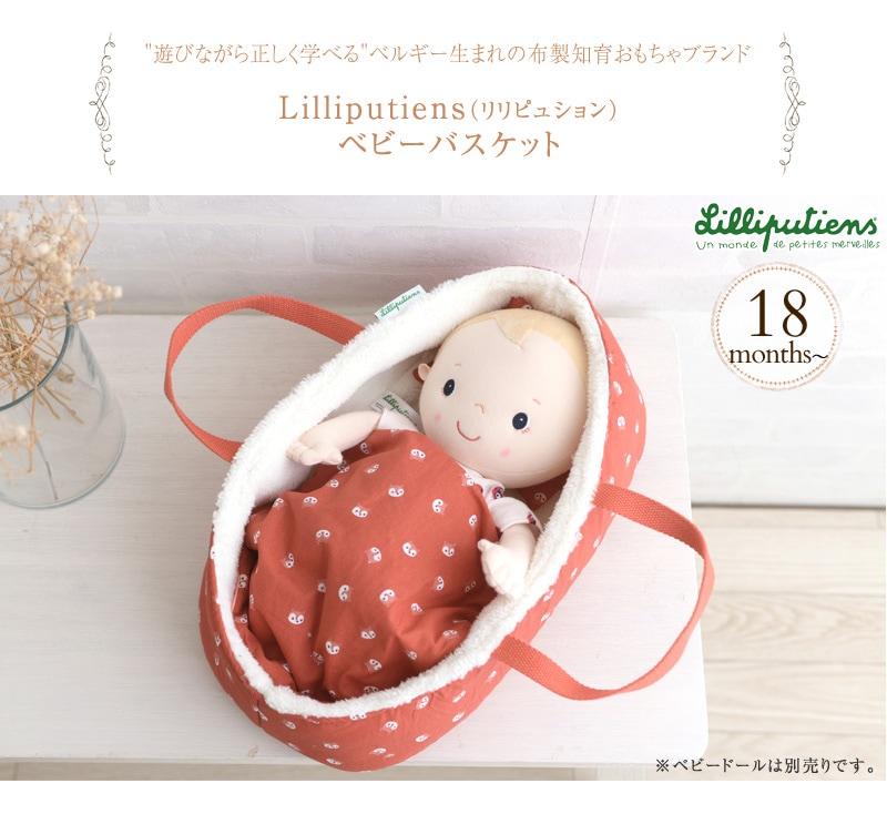 Lilliputiens リリピュション  ベビーバスケット  TYLL83154