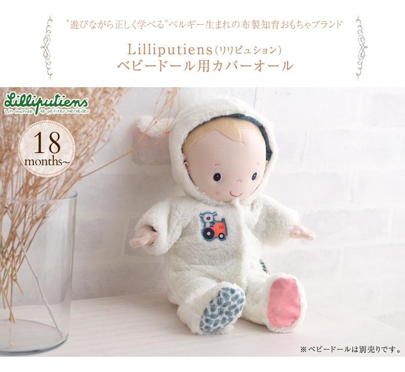 Lilliputiens リリピュション  ベビードール用カバーオール  TYLL83160