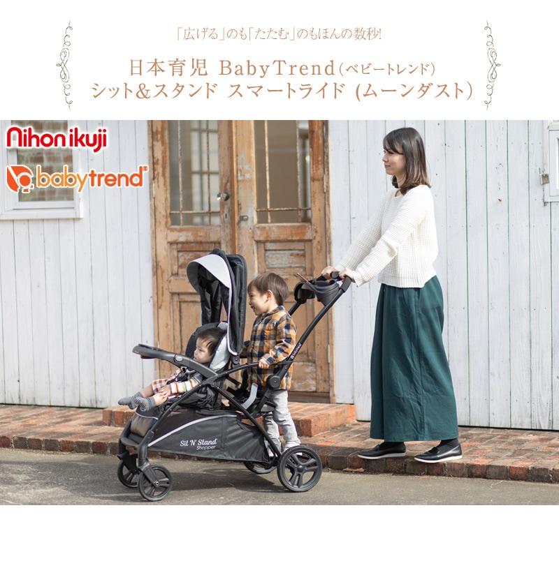 BabyTrend ベビートレンド シット&スタンド スマートライド (ムーンダスト) 6200020001