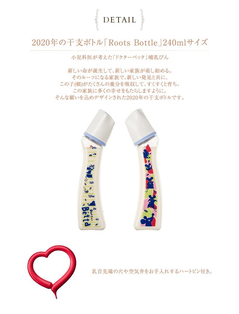 ドクターベッタ 日本製 哺乳びん ブレイン Roots Bottle 240ml