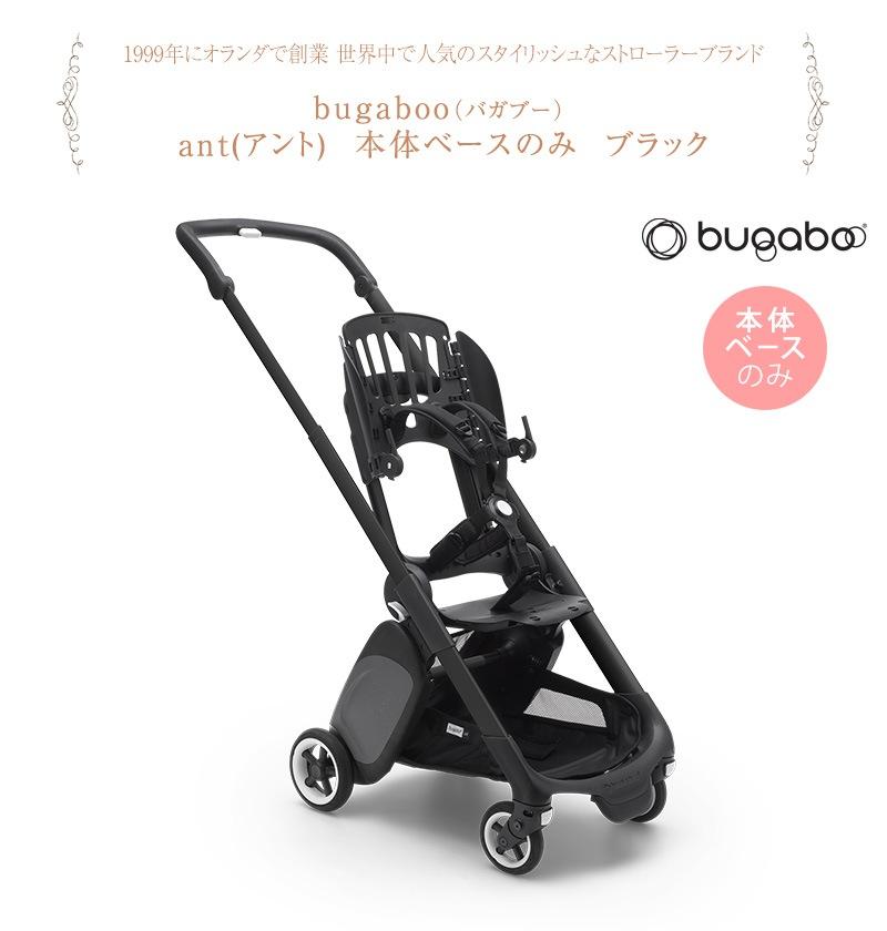 bugaboo バガブー ant アント 本体ベースのみ 913120ZW01