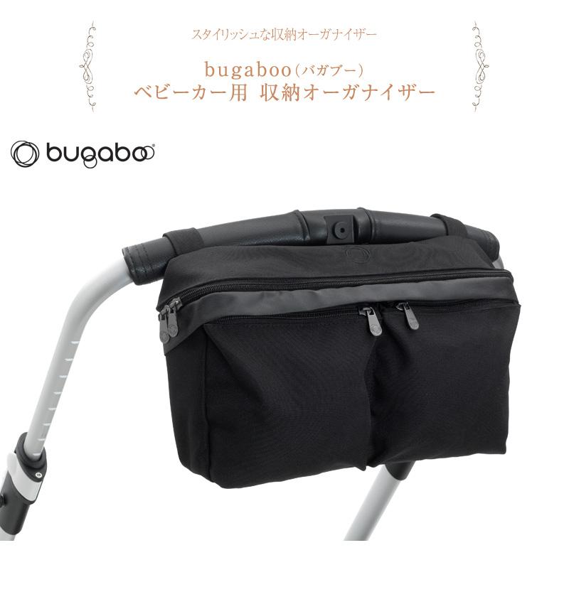 bugaboo バガブー ベビーカー用 収納オーガナイザー 80507ZW01