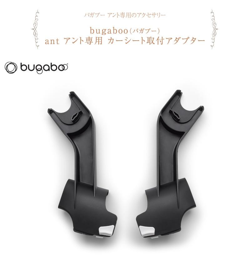 bugaboo バガブー ant アント専用 カーシート取付アダプター 91510CS01  ベビーカー Cybex サイベックス Maxi-Cosi マキシコシ BeSafe ビーセーフ