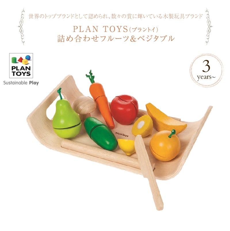 PLAN TOYS プラントイ 詰め合わせフルーツ&ベジタブル 3416