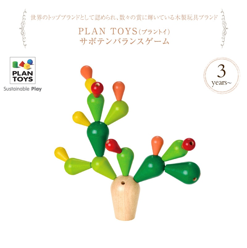 PLAN TOYS プラントイ サボテンバランスゲーム 4101
