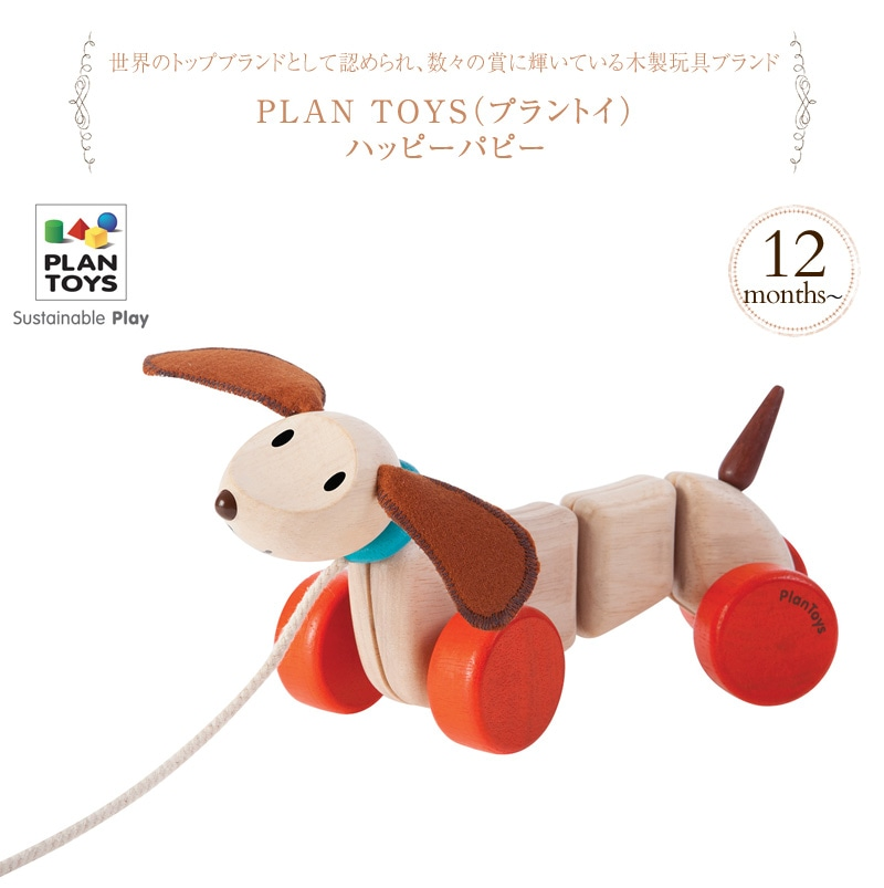 PLAN TOYS プラントイ ハッピーパピー 5101