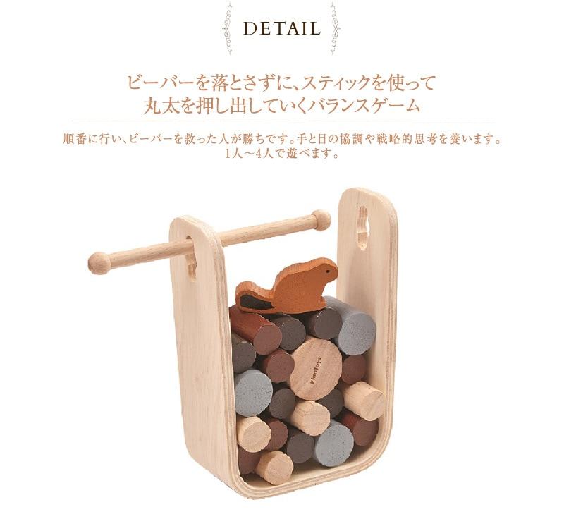 PLAN TOYS プラントイ 丸太落とし(ティンバータンブル) 4627