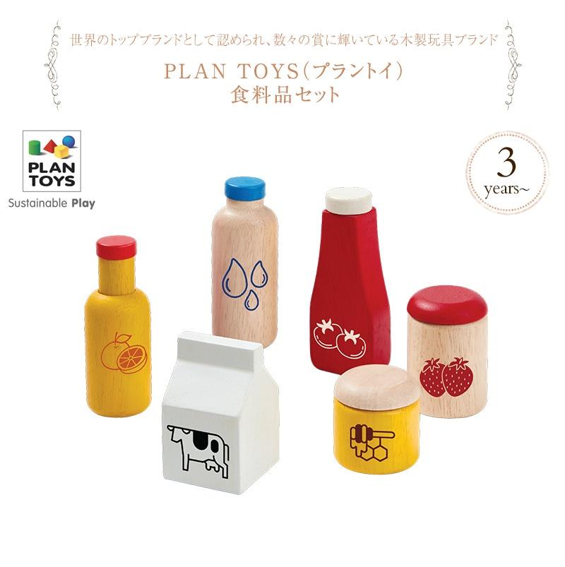 PLAN TOYS プラントイ 食料品セット 3432
