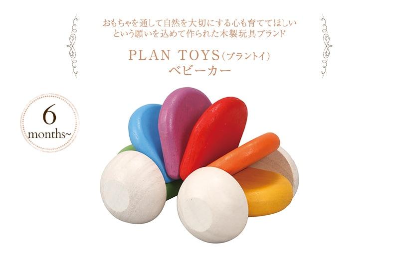 PLAN TOYS プラントイ ベビーカー 5229