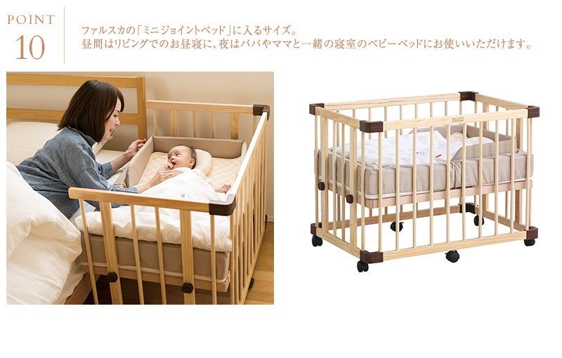 ファルスカ ご出産準備応援 おねんねセットA(ミニジョイントベッドネオ・コンパクトベッドフィット)
