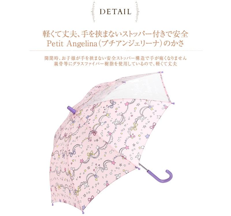 Petit Angelina(プチアンジェリーナ) カサ 8571012