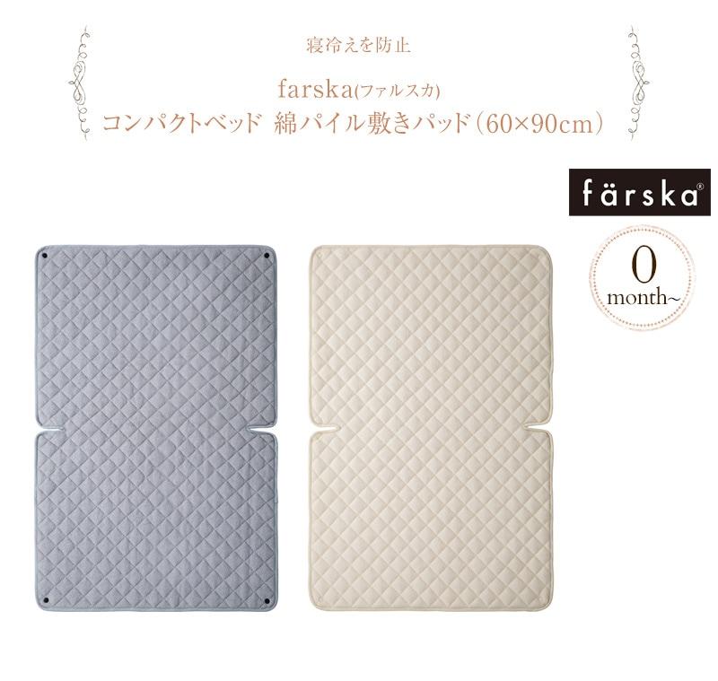 farska ファルスカ フラッグシップライン コンパクトベッド 綿パイル敷きパッド(60×90cm)