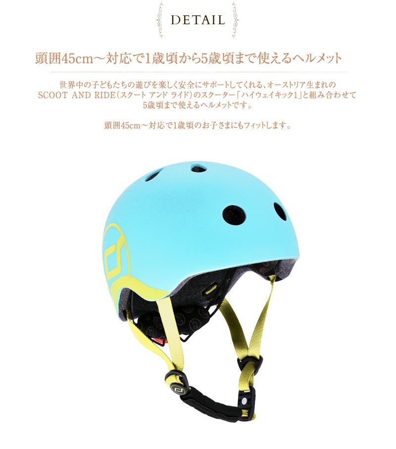 SCOOT AND RIDE スクート アンド ライド ヘルメット 157071