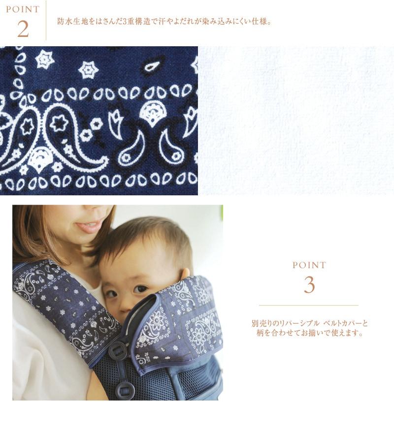BabyHopper ベビーホッパー ガーゼネックカバー CKBH00713