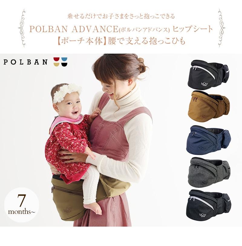 POLBAN ADVANCE ポルバンアドバンス ヒップシート【ポーチ本体】腰で支える抱っこひも