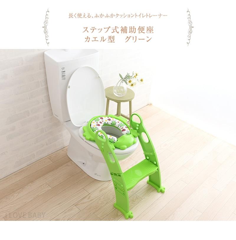 ステップ式補助便座 カエル型 グリーン