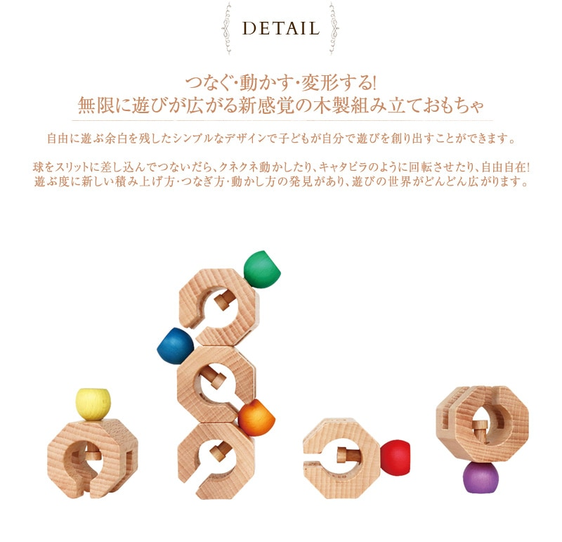 GENI ジェニ Connectable Chain Cobit -6pieces-