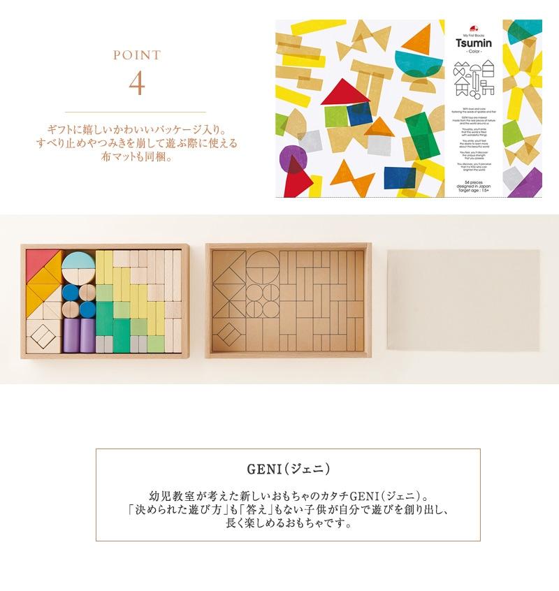 GENI ジェニ My First Blocks Tsumin -Color- マイファーストブロックス
