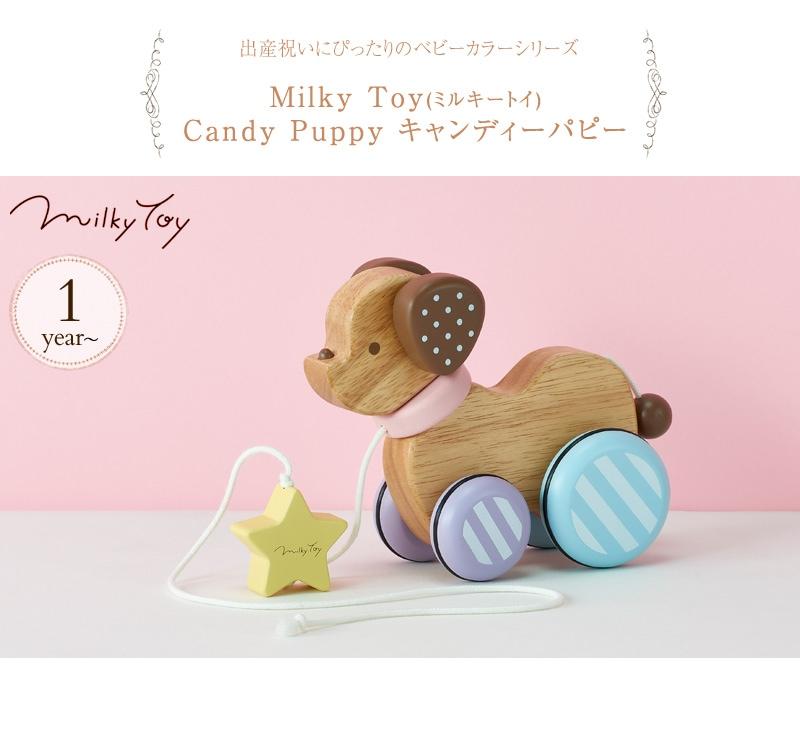 Milky Toy ミルキートイ Candy Puppy キャンディーパピー