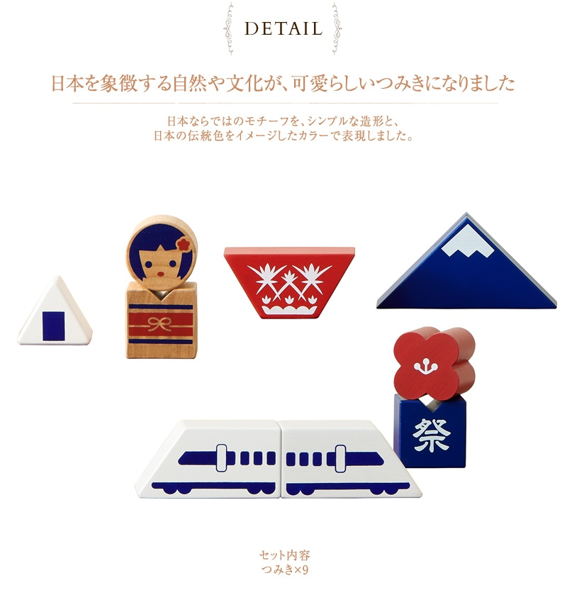 ed.inter エドインター Blocks Collection JAPAN -日本-