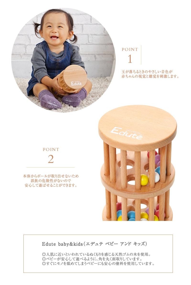 エデュテ ベビー&キッズ ラトル TOWER ORG-006