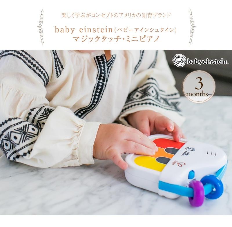 baby einstein ベビーアインシュタイン マジックタッチ・ミニピアノ 12008
