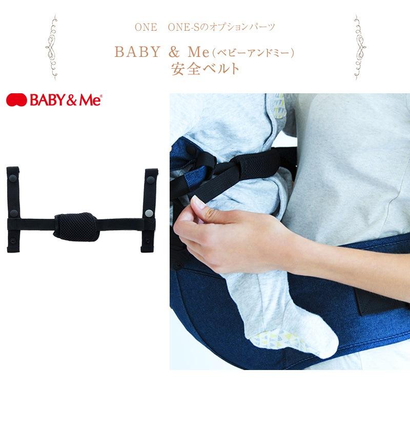 BABY & Me ベビーアンドミー 安全ベルト BM-0-046
