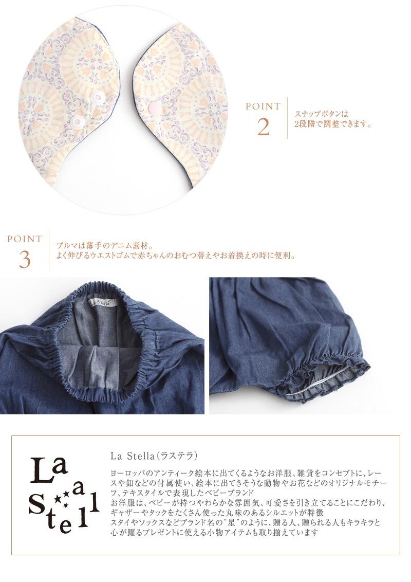 La Stella ラステラ タイルガラスタイスーツ  3019502LBAAF