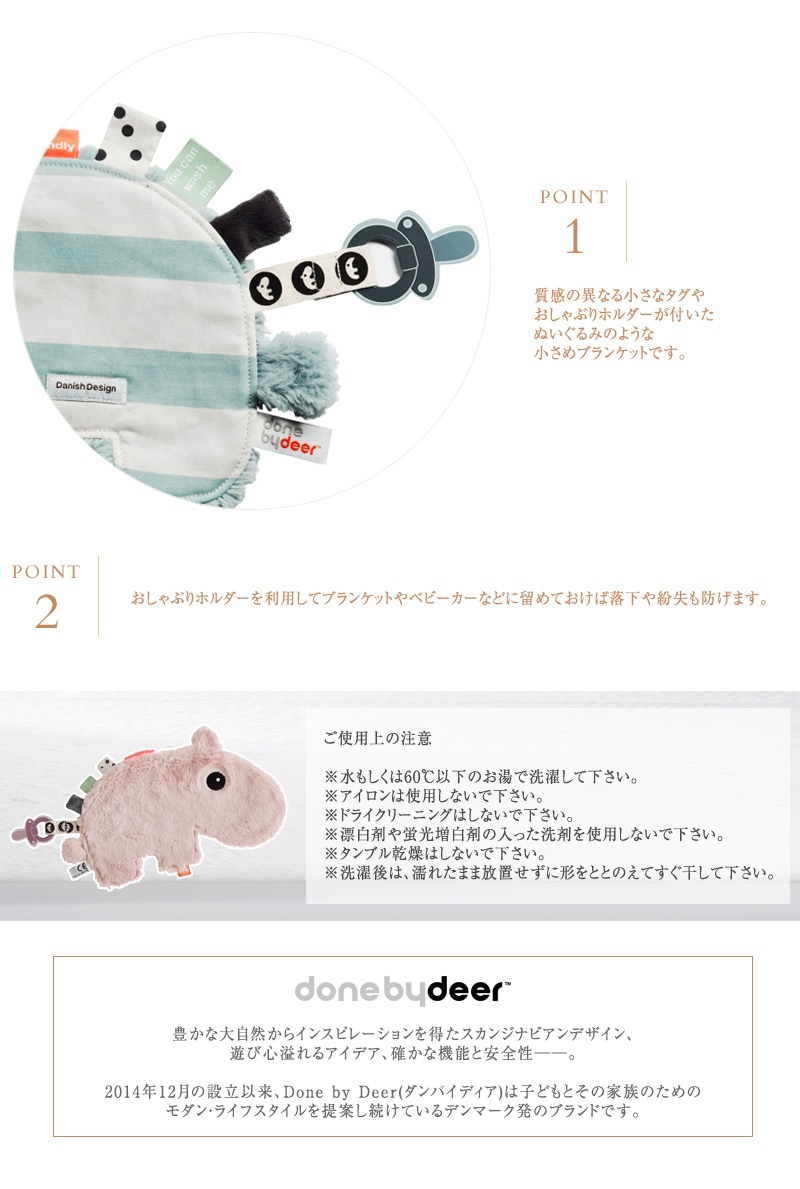 Done by Deer ダンバイディア コージーフレンド 2BD-30601