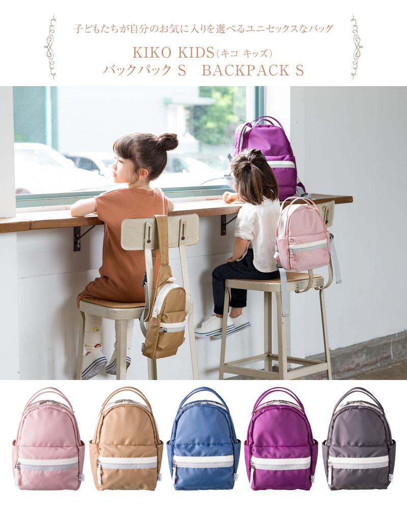 KIKO KIDS キコ キッズ バックパック S BACKPACK S 3-7-9074