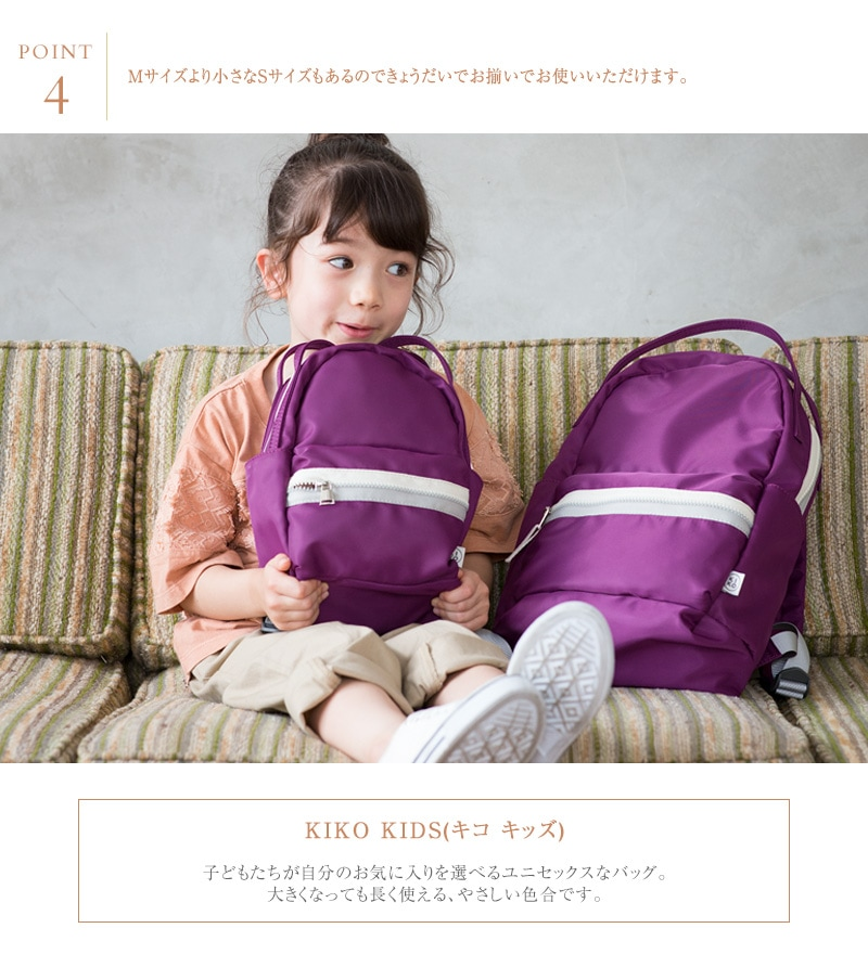 KIKO KIDS キコ キッズ バックパック M BACKPACK M 3-7-9075